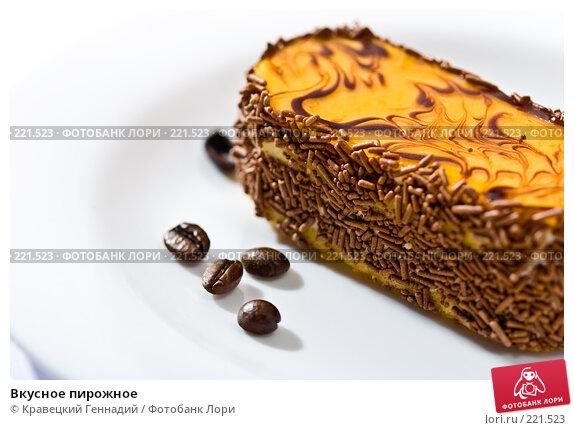 Вкусное пирожное, фото № 221523, снято 31 августа 2005 г. (c) Кравецкий Геннадий / Фотобанк Лори