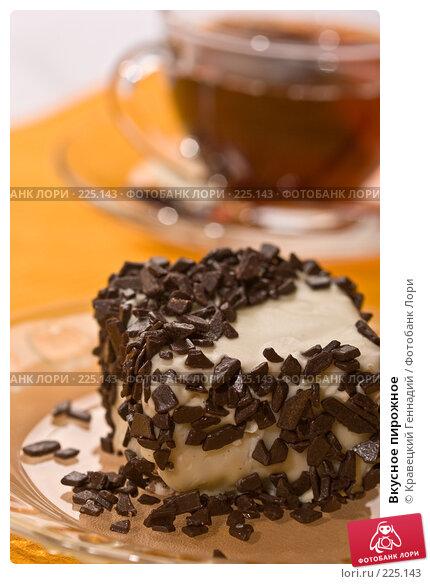 Купить «Вкусное пирожное», фото № 225143, снято 24 августа 2005 г. (c) Кравецкий Геннадий / Фотобанк Лори