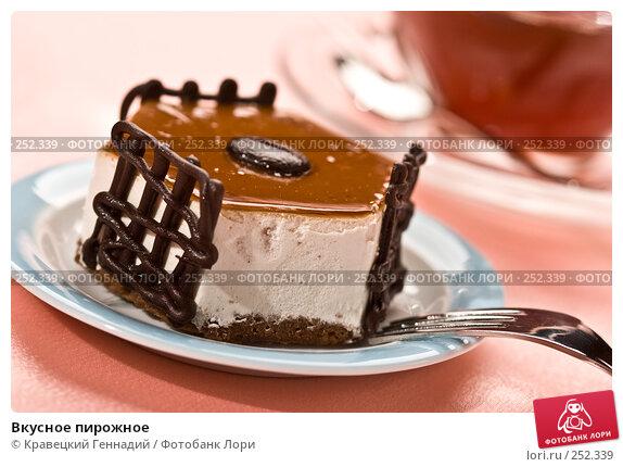 Вкусное пирожное, фото № 252339, снято 24 августа 2005 г. (c) Кравецкий Геннадий / Фотобанк Лори