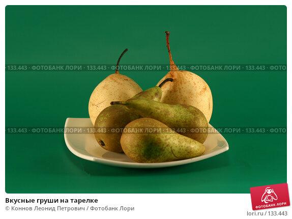 Вкусные груши на тарелке, фото № 133443, снято 1 декабря 2007 г. (c) Коннов Леонид Петрович / Фотобанк Лори