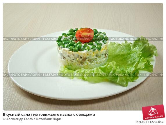 самые вкусные рецепты салата из говяжьего языка фото