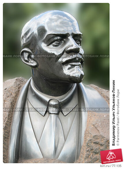 Купить «Владимир Ильич Ульянов-Ленин», фото № 77135, снято 25 августа 2007 г. (c) Parmenov Pavel / Фотобанк Лори