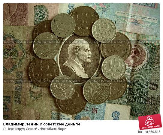 Владимир Ленин и советские деньги, фото № 60815, снято 12 июля 2007 г. (c) Чертопруд Сергей / Фотобанк Лори