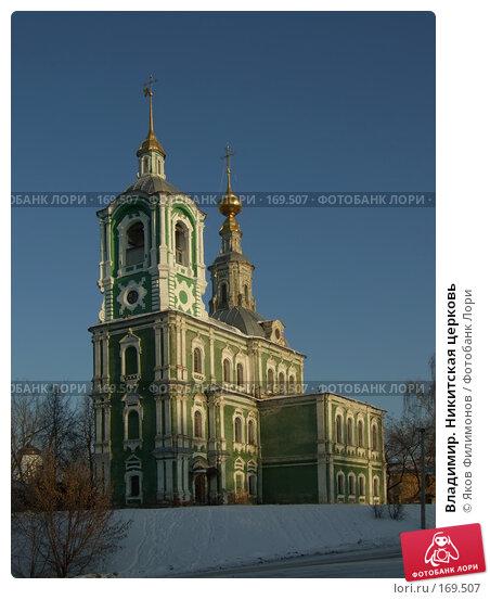 Владимир. Никитская церковь, фото № 169507, снято 1 января 2008 г. (c) Яков Филимонов / Фотобанк Лори
