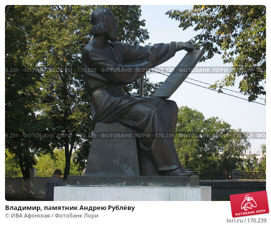Купить «Владимир, памятник Андрею Рублёву», фото № 170239, снято 20 августа 2006 г. (c) ИВА Афонская / Фотобанк Лори