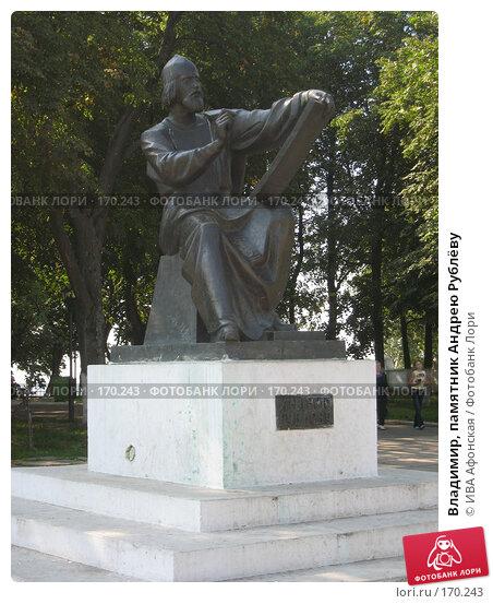 Владимир, памятник Андрею Рублёву, фото № 170243, снято 20 августа 2006 г. (c) ИВА Афонская / Фотобанк Лори