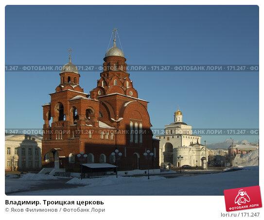 Купить «Владимир. Троицкая церковь», фото № 171247, снято 8 января 2008 г. (c) Яков Филимонов / Фотобанк Лори