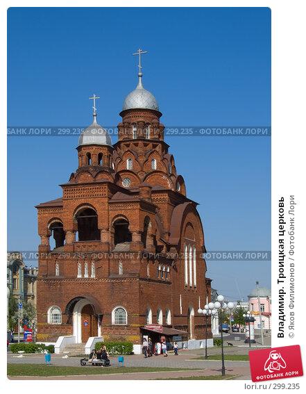 Владимир. Троицкая церковь, фото № 299235, снято 4 мая 2008 г. (c) Яков Филимонов / Фотобанк Лори