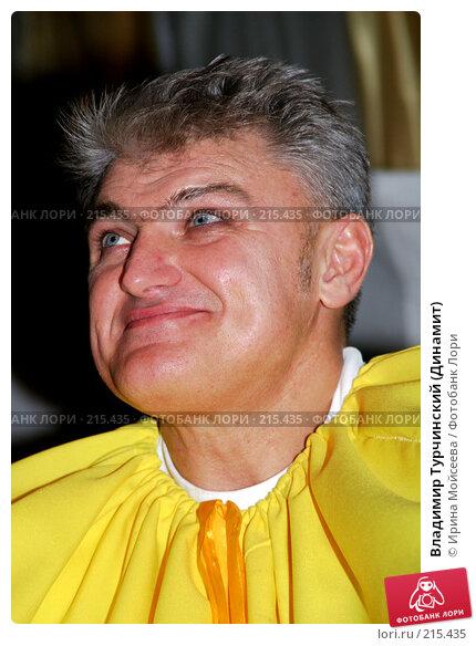 Владимир Турчинский (Динамит), эксклюзивное фото № 215435, снято 4 декабря 2005 г. (c) Ирина Мойсеева / Фотобанк Лори