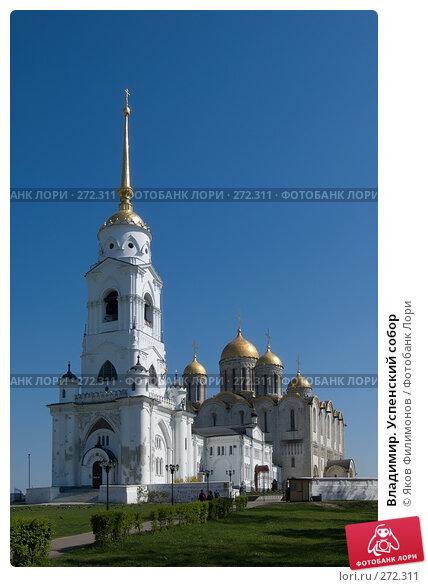 Владимир. Успенский собор, фото № 272311, снято 4 мая 2008 г. (c) Яков Филимонов / Фотобанк Лори