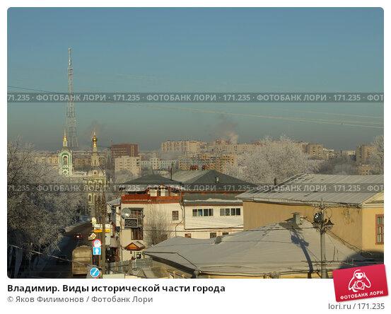 Владимир. Виды исторической части города, фото № 171235, снято 8 января 2008 г. (c) Яков Филимонов / Фотобанк Лори