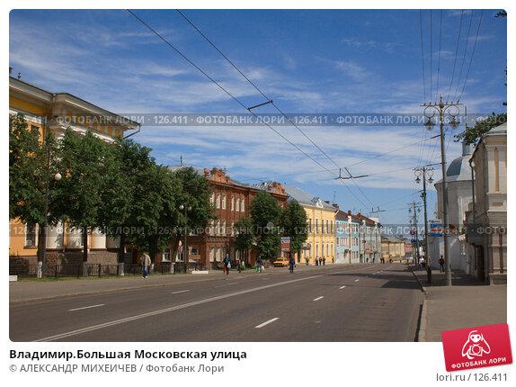 Владимир.Большая Московская улица, фото № 126411, снято 2 июня 2007 г. (c) АЛЕКСАНДР МИХЕИЧЕВ / Фотобанк Лори