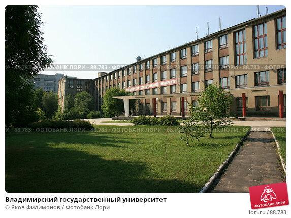 Владимирский государственный университет, фото № 88783, снято 8 января 2006 г. (c) Яков Филимонов / Фотобанк Лори