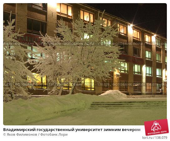 Владимирский государственный университет зимним вечером, фото № 138079, снято 29 ноября 2007 г. (c) Яков Филимонов / Фотобанк Лори