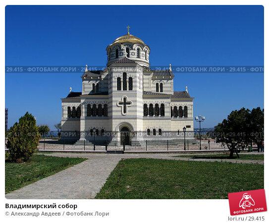 Владимирский собор, фото № 29415, снято 17 сентября 2004 г. (c) Александр Авдеев / Фотобанк Лори