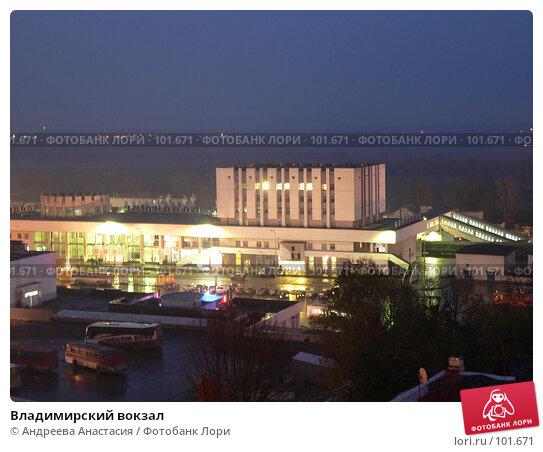 Владимирский вокзал, фото № 101671, снято 19 октября 2007 г. (c) Андреева Анастасия / Фотобанк Лори