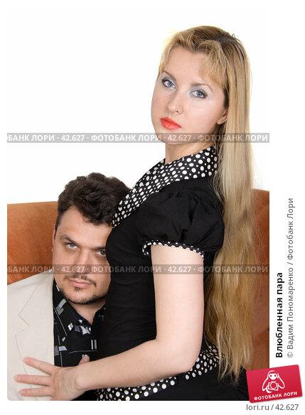 Влюбленная пара, фото № 42627, снято 5 мая 2007 г. (c) Вадим Пономаренко / Фотобанк Лори