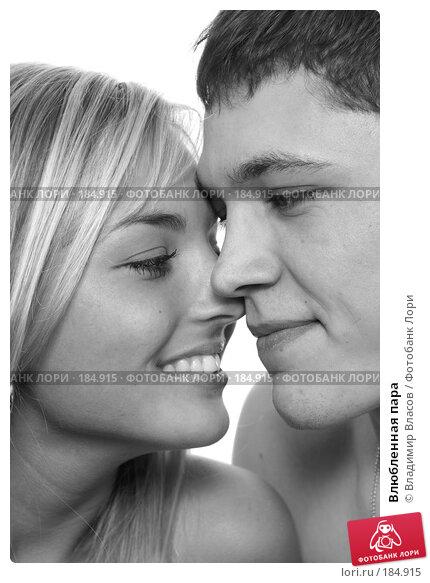Влюбленная пара, фото № 184915, снято 19 января 2008 г. (c) Владимир Власов / Фотобанк Лори