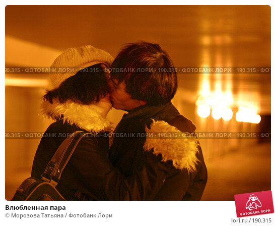 Влюбленная пара, фото № 190315, снято 8 февраля 2004 г. (c) Морозова Татьяна / Фотобанк Лори