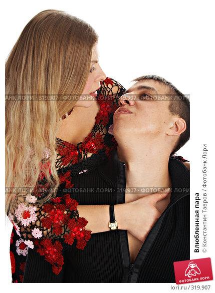 Влюбленная пара, фото № 319907, снято 27 декабря 2007 г. (c) Константин Тавров / Фотобанк Лори