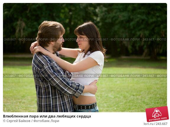 Влюбленная пара или два любящих сердца, фото № 243667, снято 24 июня 2007 г. (c) Сергей Байков / Фотобанк Лори