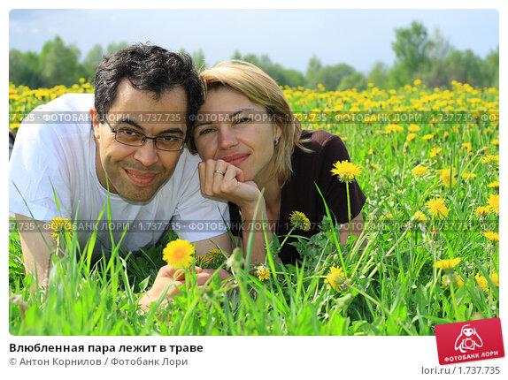 Купить «Влюбленная пара лежит в траве», фото № 1737735, снято 15 мая 2010 г. (c) Антон Корнилов / Фотобанк Лори