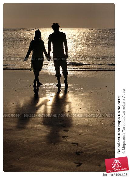 Влюбленная пара на закате, фото № 109623, снято 29 октября 2007 г. (c) Морозова Татьяна / Фотобанк Лори
