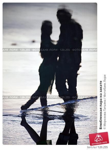 Влюбленная пара на закате, фото № 120255, снято 29 октября 2007 г. (c) Морозова Татьяна / Фотобанк Лори