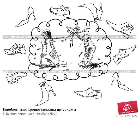 Купить «Влюбленные: крепко связаны шнурками», иллюстрация № 325655 (c) Даниил Кириллов / Фотобанк Лори