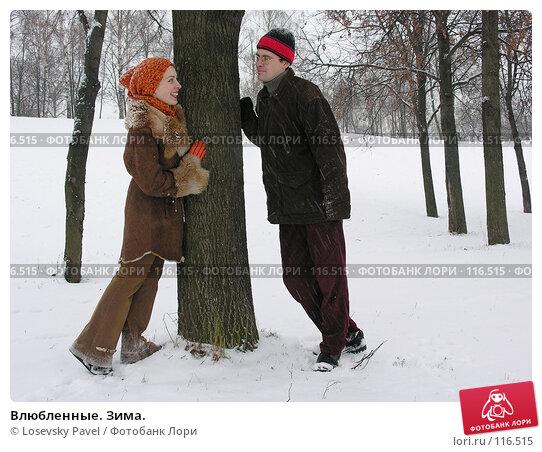 Купить «Влюбленные. Зима.», фото № 116515, снято 11 декабря 2005 г. (c) Losevsky Pavel / Фотобанк Лори