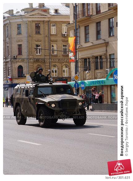 Внедорожник российской армии, фото № 301631, снято 9 мая 2008 г. (c) Sergey Toronto / Фотобанк Лори