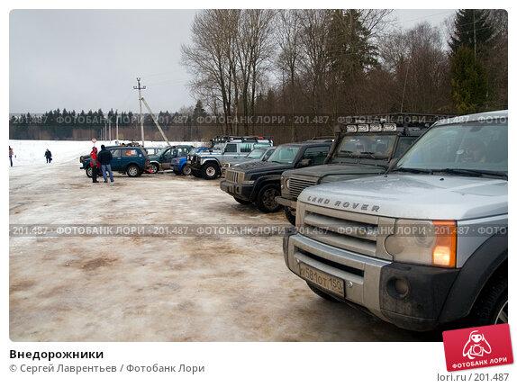 Внедорожники, фото № 201487, снято 9 февраля 2008 г. (c) Сергей Лаврентьев / Фотобанк Лори