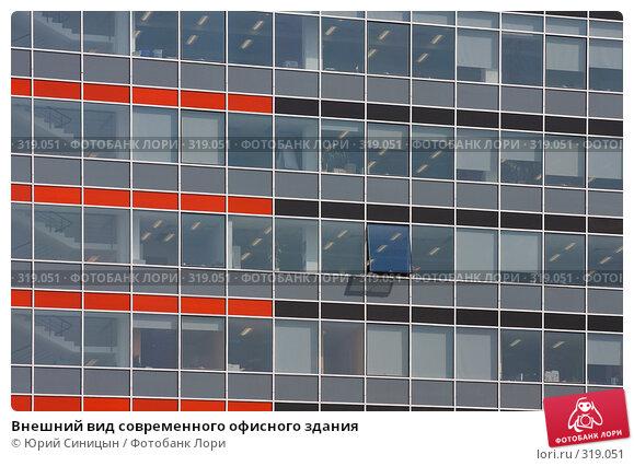 Внешний вид современного офисного здания, фото № 319051, снято 28 мая 2008 г. (c) Юрий Синицын / Фотобанк Лори
