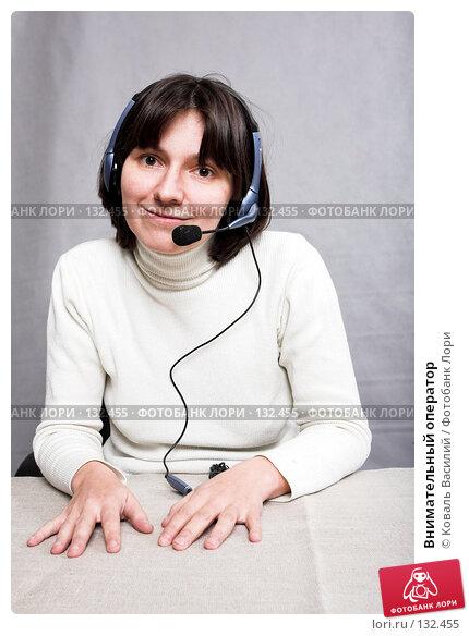 Внимательный оператор, фото № 132455, снято 21 октября 2007 г. (c) Коваль Василий / Фотобанк Лори
