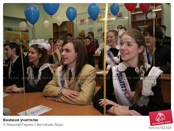 Внимая учителю, фото № 62523, снято 25 мая 2007 г. (c) Николай Гернет / Фотобанк Лори