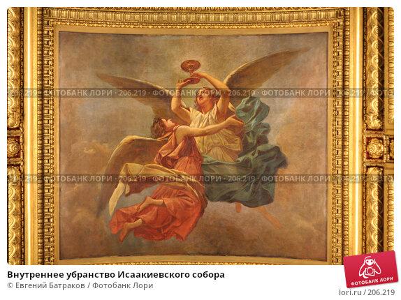 Купить «Внутреннее убранство Исаакиевского собора», фото № 206219, снято 16 августа 2007 г. (c) Евгений Батраков / Фотобанк Лори