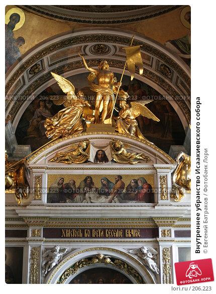 Внутреннее убранство Исаакиевского собора, фото № 206223, снято 16 августа 2007 г. (c) Евгений Батраков / Фотобанк Лори