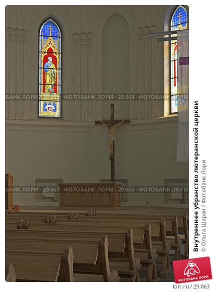 Внутреннее убранство лютеранской церкви, фото № 29063, снято 24 марта 2007 г. (c) Ольга Шаран / Фотобанк Лори