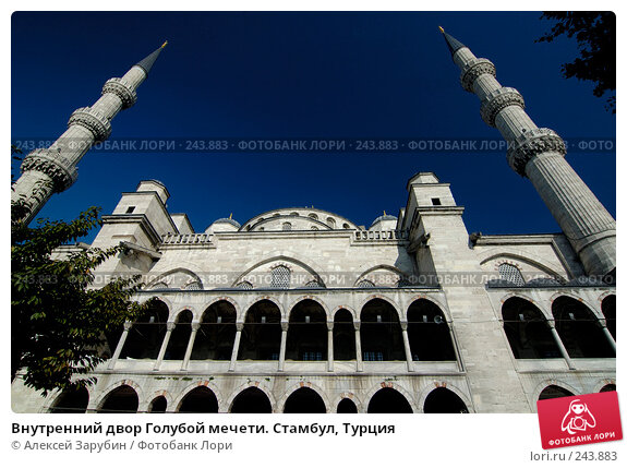 Внутренний двор Голубой мечети. Стамбул, Турция, фото № 243883, снято 4 ноября 2007 г. (c) Алексей Зарубин / Фотобанк Лори