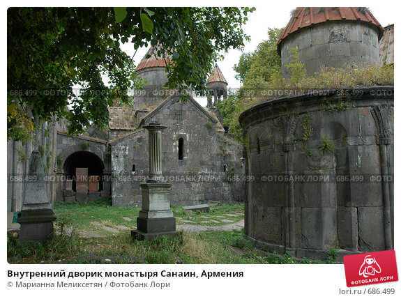 Купить «Внутренний дворик монастыря Санаин, Армения», фото № 686499, снято 23 сентября 2007 г. (c) Марианна Меликсетян / Фотобанк Лори