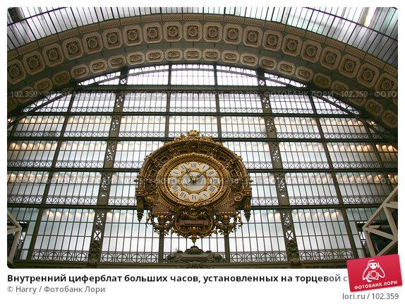 Внутренний циферблат больших часов, установленных на торцевой стене бывшего вокзала Орсе, ныне музея современных искусств, фото № 102359, снято 23 июля 2017 г. (c) Harry / Фотобанк Лори