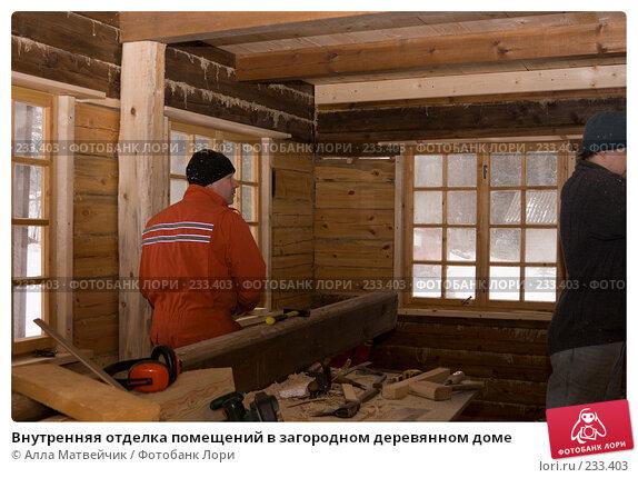Внутренняя отделка помещений в загородном деревянном доме, фото № 233403, снято 16 марта 2008 г. (c) Алла Матвейчик / Фотобанк Лори