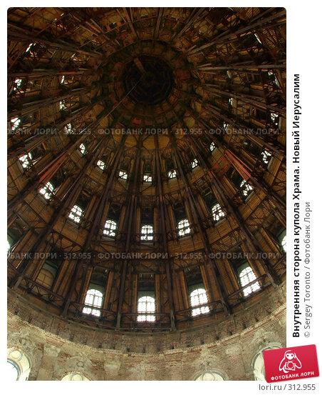 Внутренняя сторона купола Храма. Новый Иерусалим, фото № 312955, снято 13 февраля 2005 г. (c) Sergey Toronto / Фотобанк Лори