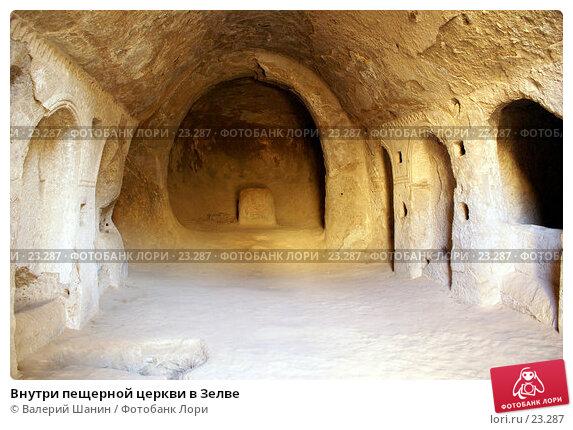 Внутри пещерной церкви в Зелве, фото № 23287, снято 11 ноября 2006 г. (c) Валерий Шанин / Фотобанк Лори