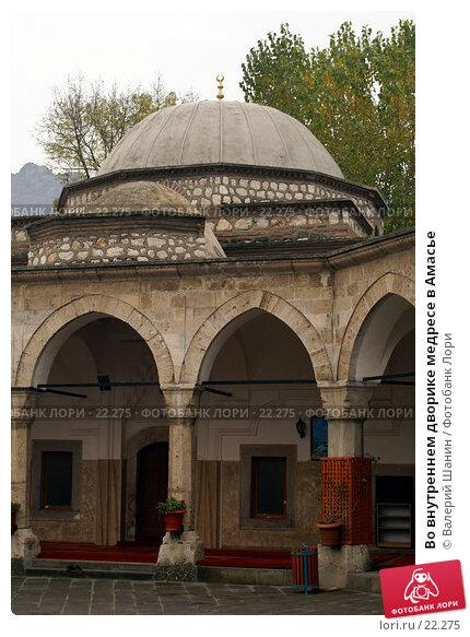Во внутреннем дворике медресе в Амасье, фото № 22275, снято 8 ноября 2006 г. (c) Валерий Шанин / Фотобанк Лори
