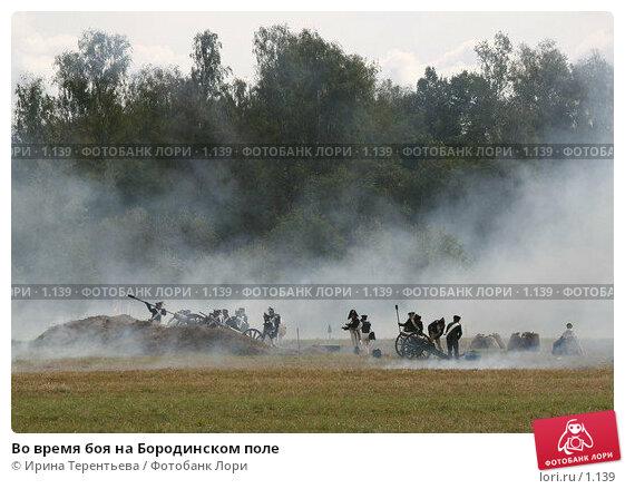 Во время боя на Бородинском поле, эксклюзивное фото № 1139, снято 4 сентября 2005 г. (c) Ирина Терентьева / Фотобанк Лори