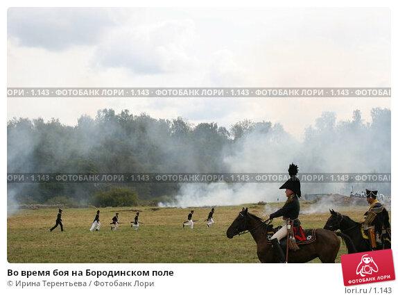 Во время боя на Бородинском поле, эксклюзивное фото № 1143, снято 4 сентября 2005 г. (c) Ирина Терентьева / Фотобанк Лори
