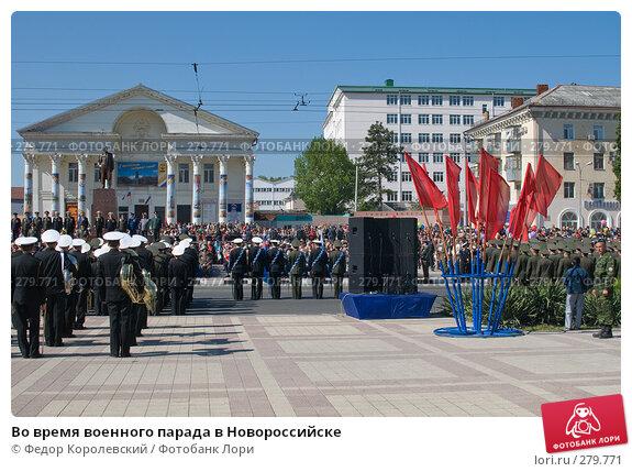 Во время военного парада в Новороссийске, фото № 279771, снято 9 мая 2008 г. (c) Федор Королевский / Фотобанк Лори