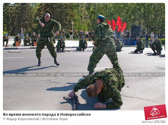 Во время военного парада в Новороссийске, фото № 279783, снято 9 мая 2008 г. (c) Федор Королевский / Фотобанк Лори