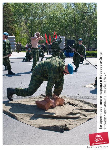 Во время военного парада в Новороссийске, фото № 279787, снято 9 мая 2008 г. (c) Федор Королевский / Фотобанк Лори
